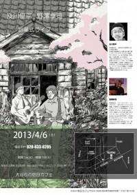 oikawanozawa2-200x283.jpg