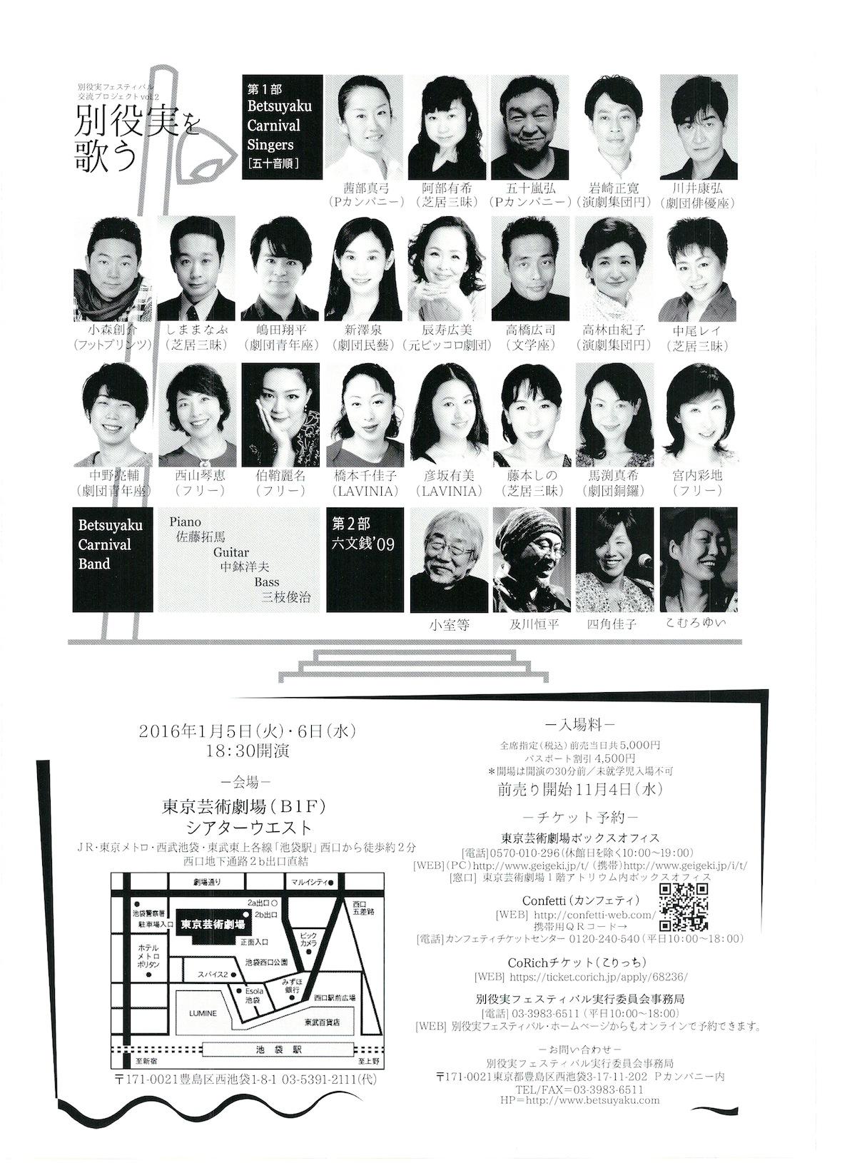 BETSUYAKU-1.jpg