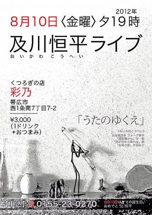 120810obihiro.jpg