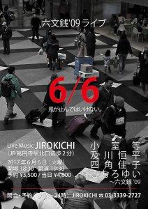 17606jirokichi1.jpg