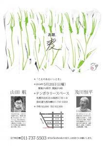 18520wataru3-s.jpg