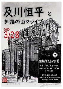 20200328Kuhiro-s.jpg